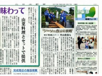 H24.5.16北日本新聞