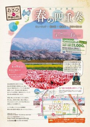 あさひ舟川「春の四重奏」2016リーフレット!