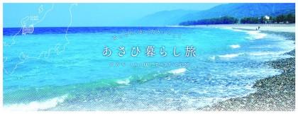 朝日町観光協会HPオープン!